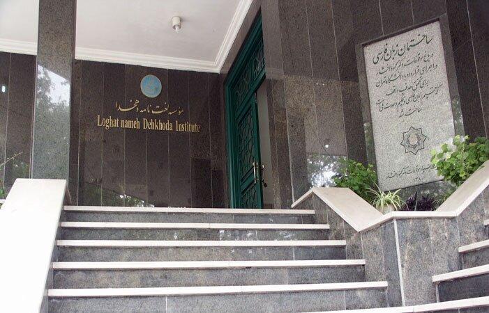 نامگذاری چند خیابان تهران به نام های دهخدا، مشخص و شهیدی
