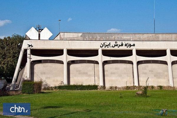 کارگاه تخصصی الیاف گلابتون در موزه فرش برگزار می گردد