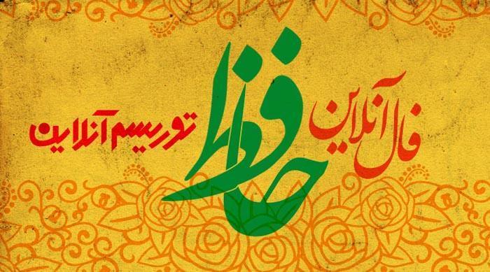 فال آنلاین دیوان حافظ چهارشنبه 30 بهمن ماه 98
