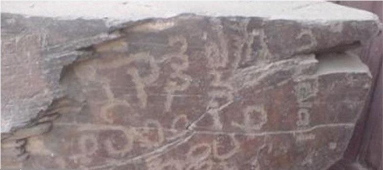 کشف کتیبه خط پهلوی در تیمره خمین