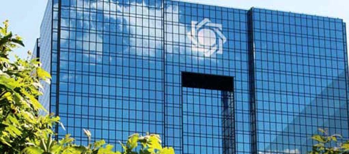 آخرین خبرها درباره پیش نویس لایحه استقلال بانک مرکزی
