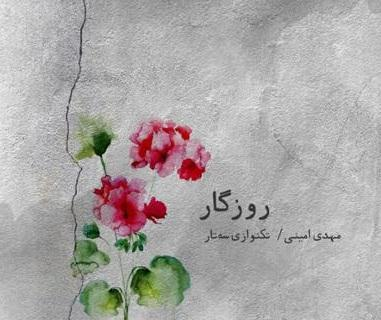 آلبوم روزگار از مهدی امینی منتشر شد
