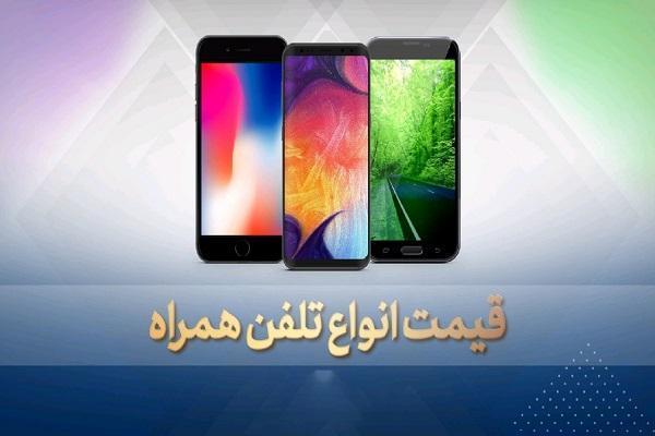 قیمت روز گوشی موبایل در 2 اسفند